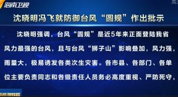 """沈晓明冯飞就防御台风""""圆规""""作出批示"""