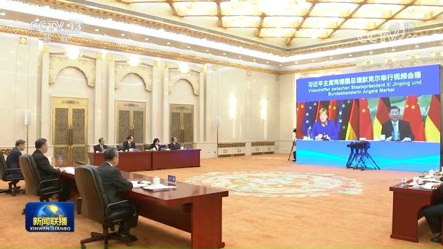 习近平同德国总理举行视频会晤