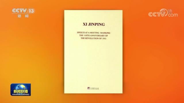 习近平《在纪念辛亥革命110周年大会上的讲话》英文单行本出版发行