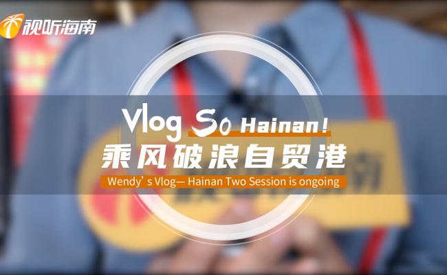 中英Vlog——海南两会热词热议