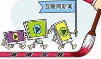 《互聯網新聞信息服務許可管理實施細則》公布