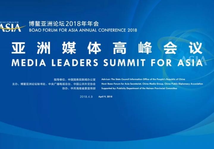 """""""亚洲媒体高峰会议""""来了!一起进入亚洲时间→"""