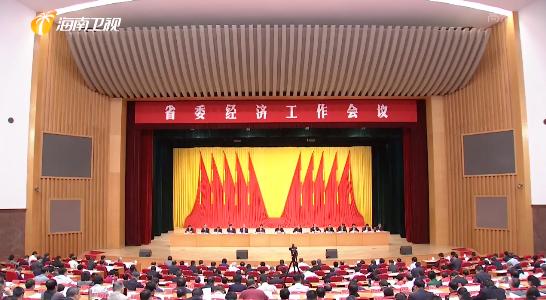 刘赐贵在省委经济工作会议上要求:全力推动自贸试验区和自贸港政策承接得住 实施得好 取得预期实效