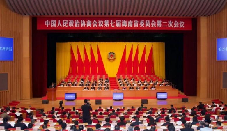 海南省政协七届二次会议胜利闭幕