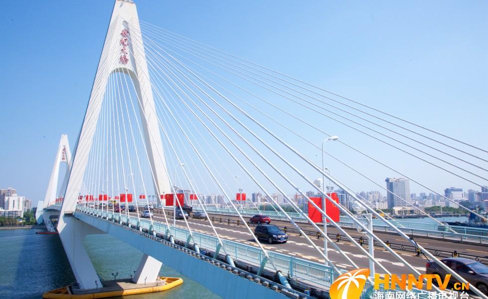 迎国庆:海口世纪大桥挂起五星红旗