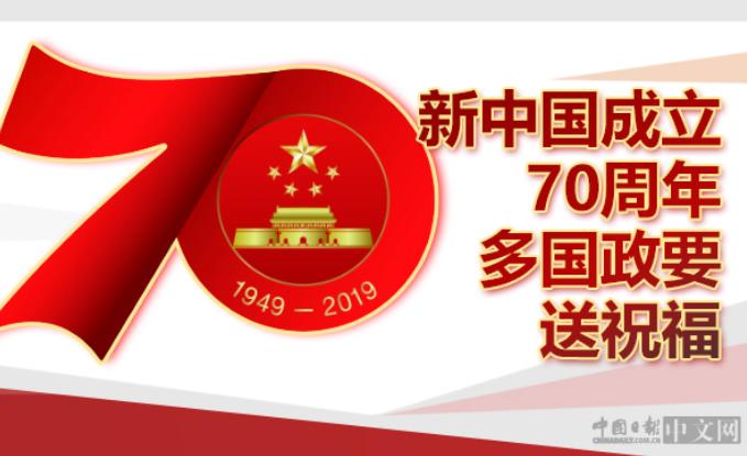 圖解 | 新中國成立70周年 多國政要送祝福